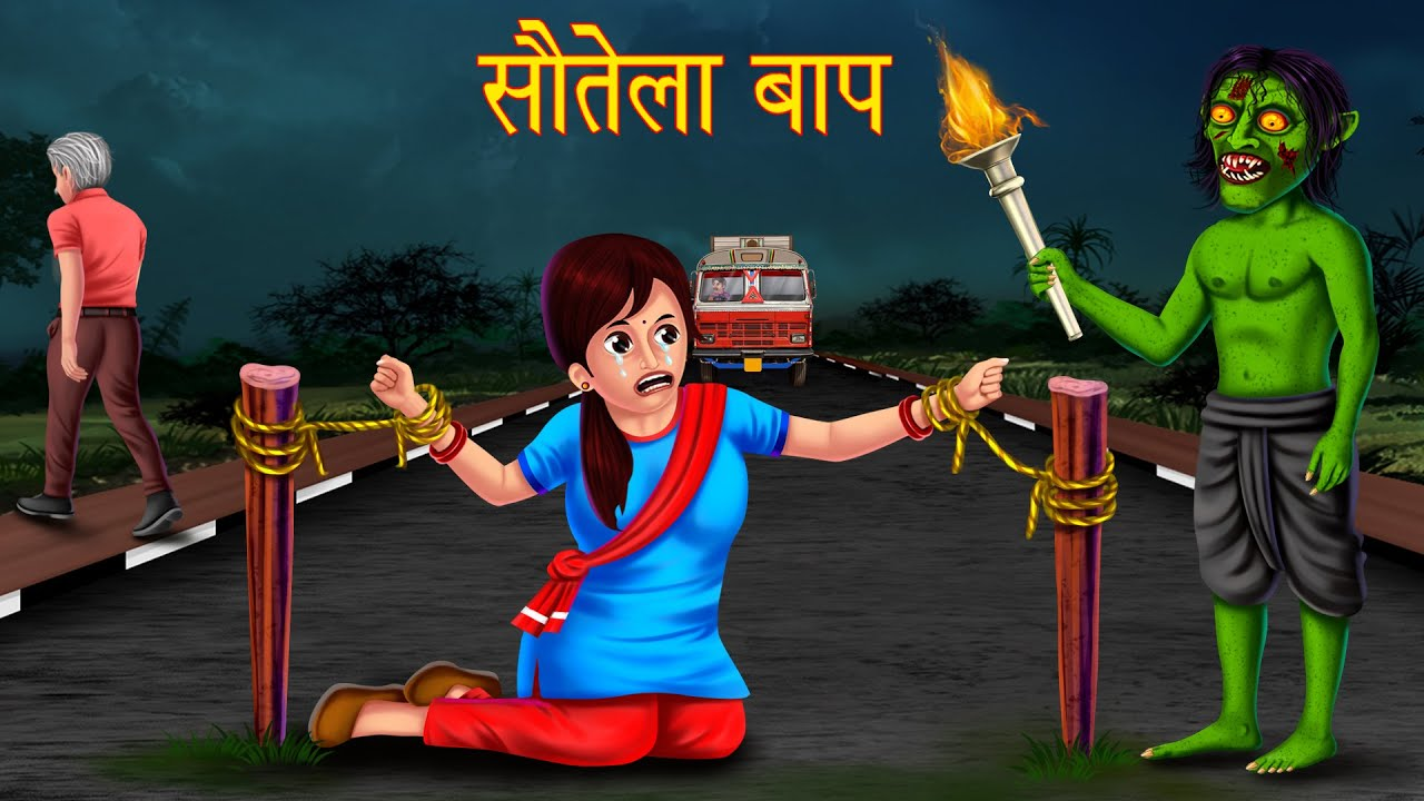 सौतेला बाप   Cruel Step-Father   Jungle Ghost   Horror Stories In Hindi   Moral Stories in Hindi New