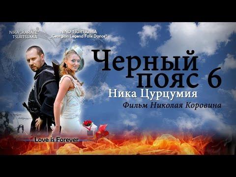 ЧЕРНЫЙ ПОЯС 6 Ника Цурцумия - Фильм Николая Коровина