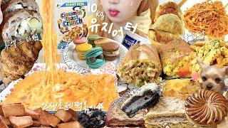 먹방vlog)인생 로제떡볶이 발견👀✨폭식하지 않는 방법! 떡군이네,바게트버거,창화당쫄면,만두,맘모스맛집,루엘드파리,팔레트마카롱,시나몬시리얼,엑설런트콘/빵먹방,유지어터,저탄수