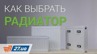 Как выбрать радиаторы отопления – 27.ua