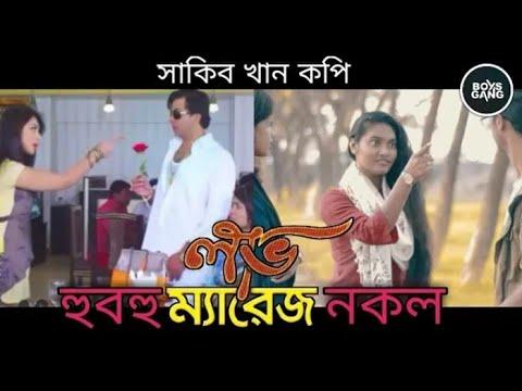 হুবহু কপি  লাভ ম্যারেজ  Love Marriage Bangla Movie  Shakib Khan, Apu Biswas, Shahin Sumon