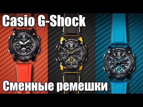 G-Shock GA 2000. Casio со сменными ремешками! #BaselWorld2019