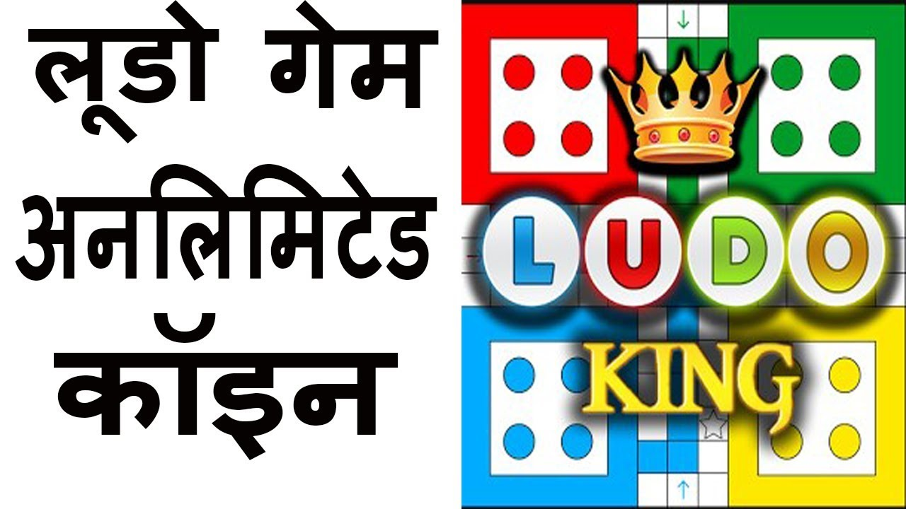 Ludo King Unlimited Coins - Android Games Download Ludo Game | Ludo Board  Game