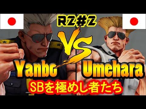 【SF5/スト5】Yanbo(GUILE) vs Daigo Umehara(GUILE) R2#2-110-17