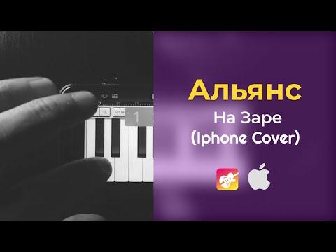 Альянс - На заре Cover on Iphone (garageband)