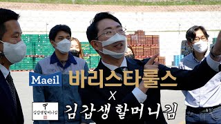 이호창 x 바리스타룰스 전략적제휴 공장 시찰 영상