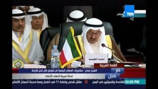 كلمة الشيخ صباح الأحمد أمير الكويت أمام القمة العربية