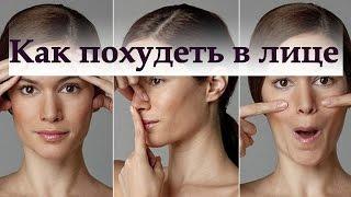 Как похудеть в лице чтобы появились скулы  Как похудеть в лице и щеках