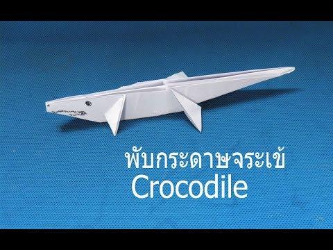 """วิธีพับกระดาษ""""จระเข้"""" How to fold paper """"Crocodile"""" easily."""