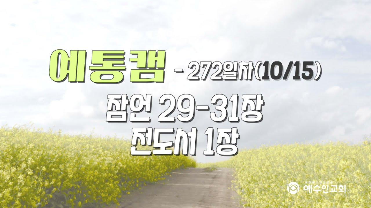 [예통캠 272일차] 예수인 성경통독 캠페인 '잠언 29-31장; 전도서 1장'