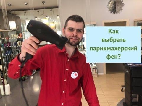 Как выбрать парикмахерский фен?