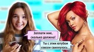 ПРАНК ПЕСНЕЙ над ЛУЧШИМИ ПОДРУГАМИ // Рианна thumbnail