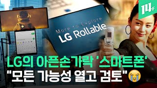 2000년대를 수놓은 LG 띵작들...초콜릿폰*프라다폰…