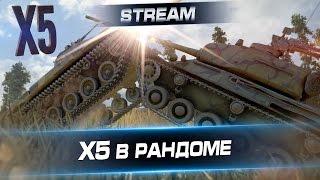 X5 в рандоме с Арти25 и Аллилуем