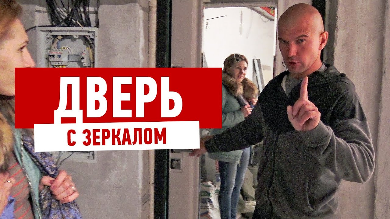 Лучшие решения в ремонте. Входная дверь с зеркалом от Алексея Земскова