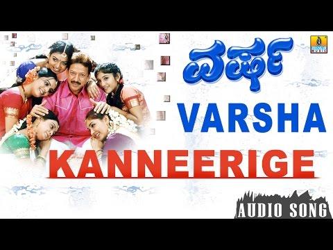 Kanneerige   Varsha Kannada Movie   Vishnuvardhan, Manya