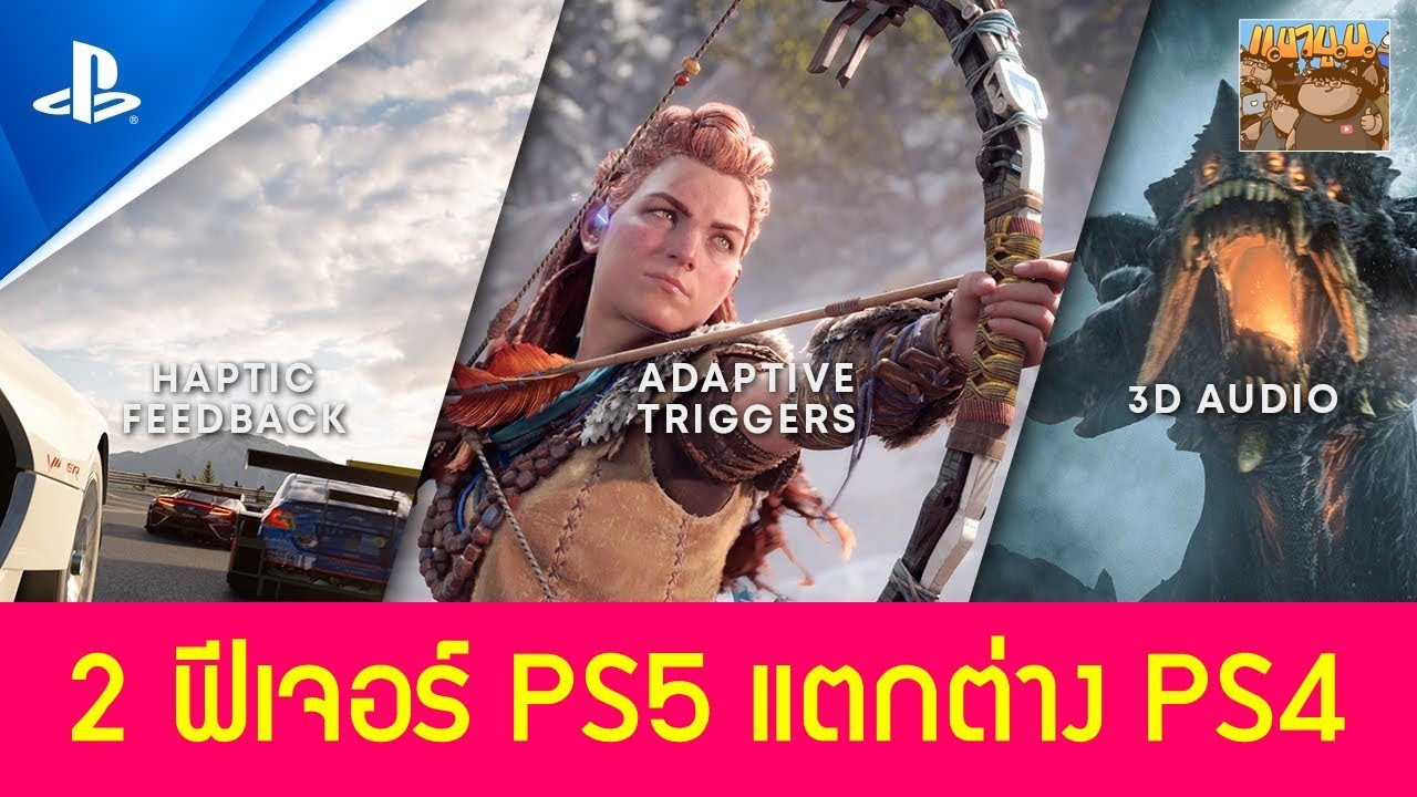 2 ฟีเจอร์เด่นของ PS5 ที่ PS4 ไม่มี ที่ทำให้เราอินไปในโลกเกม : ข่าวเกม
