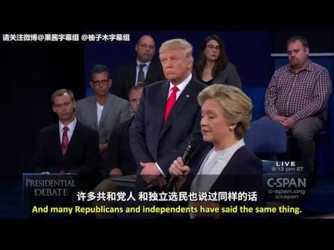 【双语全程】美国大选第二次辩论 希拉里对决特朗普 @果酱字幕组