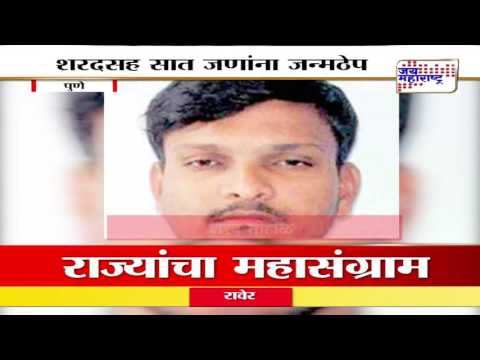 Gangster Sharad Mohol, six others get life sentence for murder in Pune