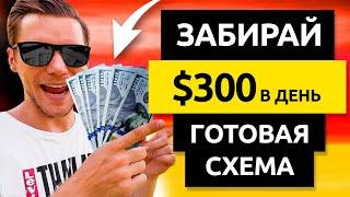 ЗАБИРАЙ $300 КАЖДЫЙ ДЕНЬ КОПИРУЯ и ВСТАВЛЯЯ. Заработать Деньги в Интернете с Телефона БЕЗ Вложений