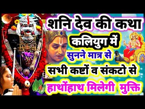 Video - भगवान शनि देव की कथा कलियुग में सुनने से भगवान शनि देवता होते है बहुत खुश,सभी कष्टों व संकटो से हाथोहाथ मिलेगी मुक्ति         👏🏻👏🏻👏🏻👏🏻🚩🚩🚩🚩         https://youtu.be/b2sMSg0KrAg                  @Aacharya Guruji  @Aacharya Dharmendra Shastri          मित्रो सादर जय श्रीकृष्ण👏🏻👏🏻🚩🚩हमारे यूट्यूब चैनलमें आप सभीका बहोत बहोत स्वागत है,मै हूँ आपके साथ पंडित आचार्य धर्मेंद्रशास्त्री,हमारे इस ज्ञानवर्धक वीडीओ को आप अंततक जरुर देखिएगा और अधिकसेअधिक शेअर भी करीएगा।
