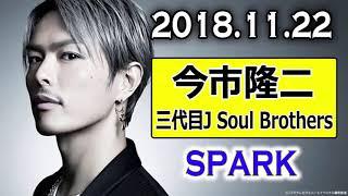2018.11.22 三代目JSB・今市隆二『SPARK』