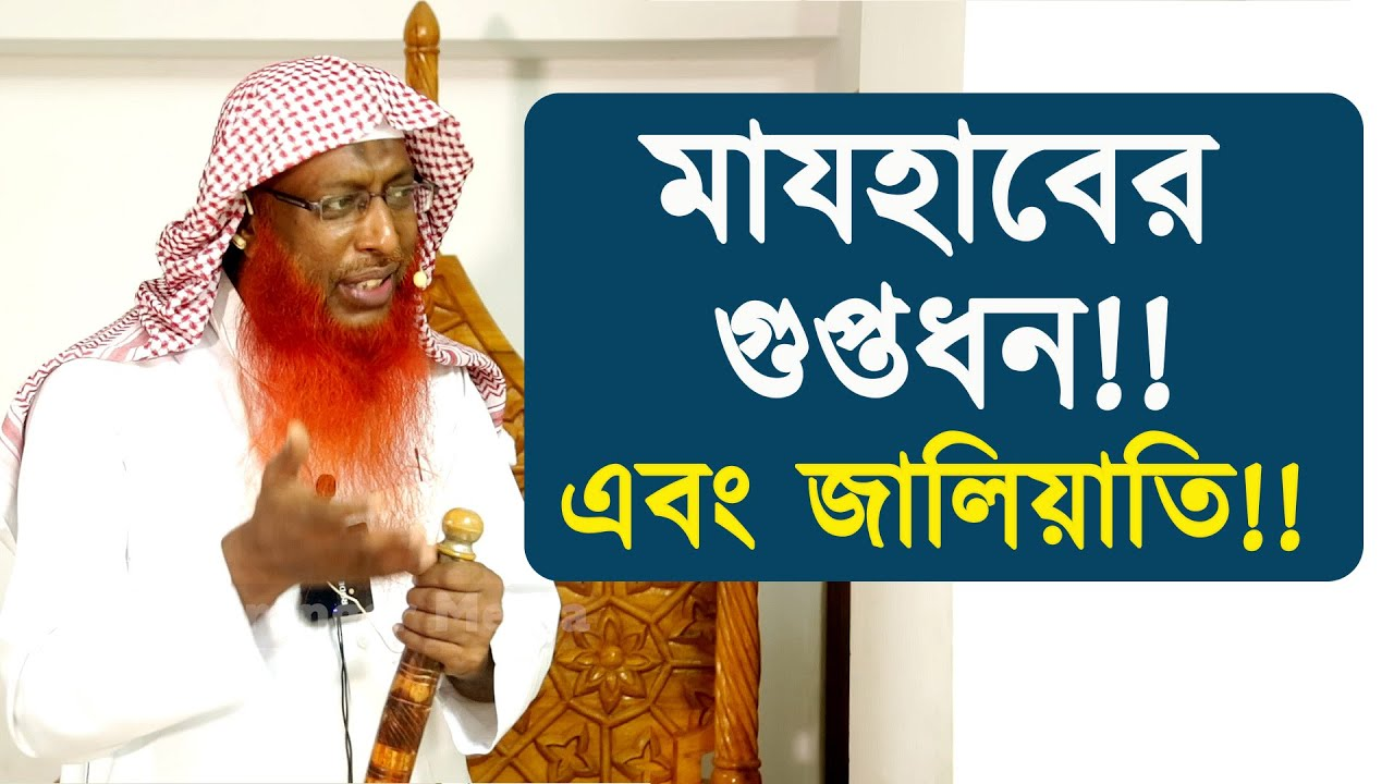 মাযহাবের গুপ্তধন উদ্ধার এবং জালিয়াতি !! শাইখ সাইফুদ্দিন বিলাল মাদানী |  Stranger Media |