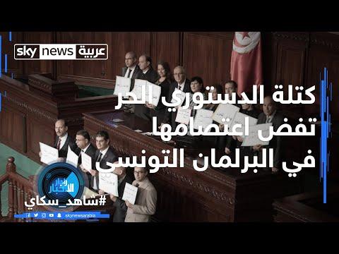 كتلة الدستوري الحر تفض اعتصامها في البرلمان التونسي  - نشر قبل 1 ساعة