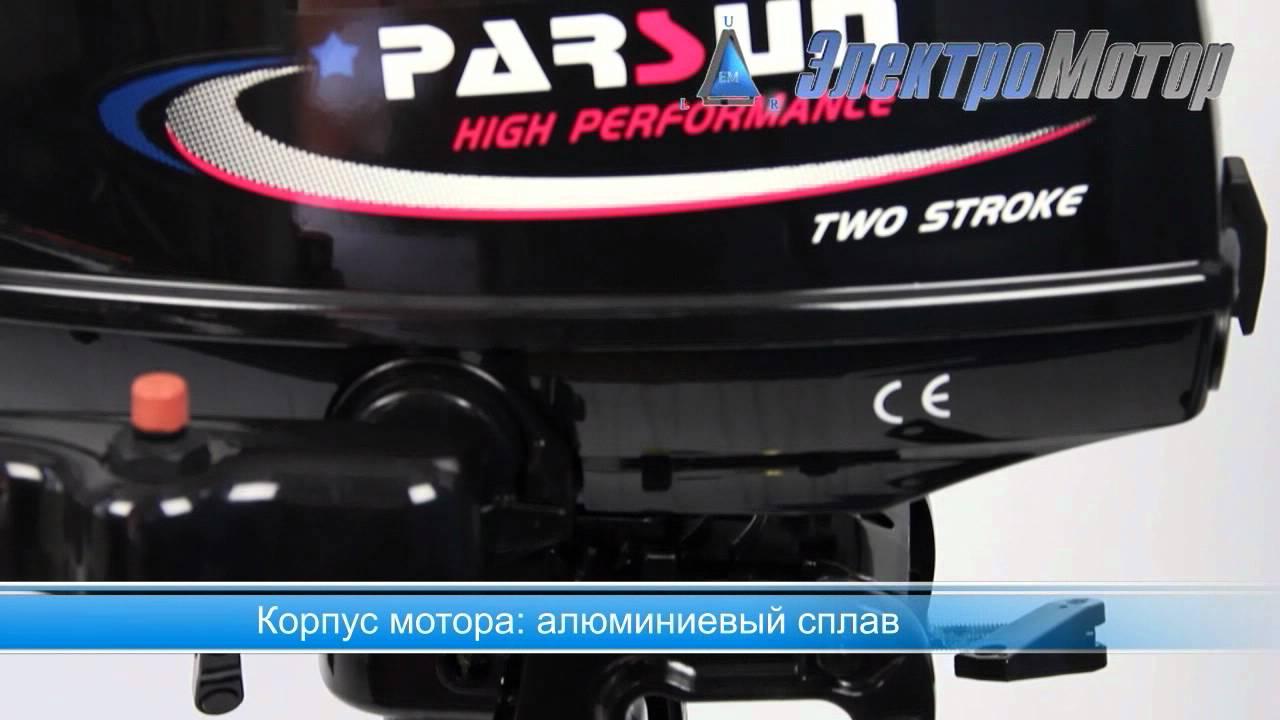 Лодочный мотор Parsun F2.6BMS. - YouTube