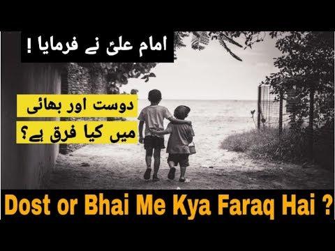 Bhai Aur Dost Mein Farq? Hazrat Ali RA Ka Khoobsurat Jawab | Tubelight