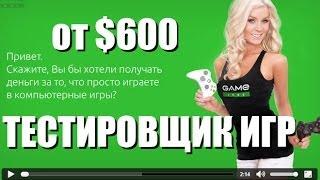 2048- Заработать деньги играя в игру/Make money