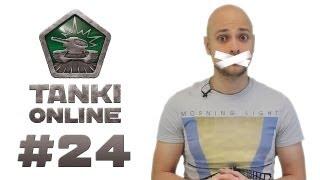 ТАНКИ ОНЛАЙН Видеоблог №24