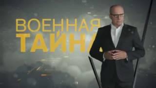 """""""Военная тайна"""" 24 декабря на РЕН ТВ"""