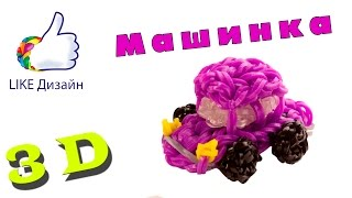 """""""Машинка""""- 3D  фигурка из резиночек. Видеоурок #65"""