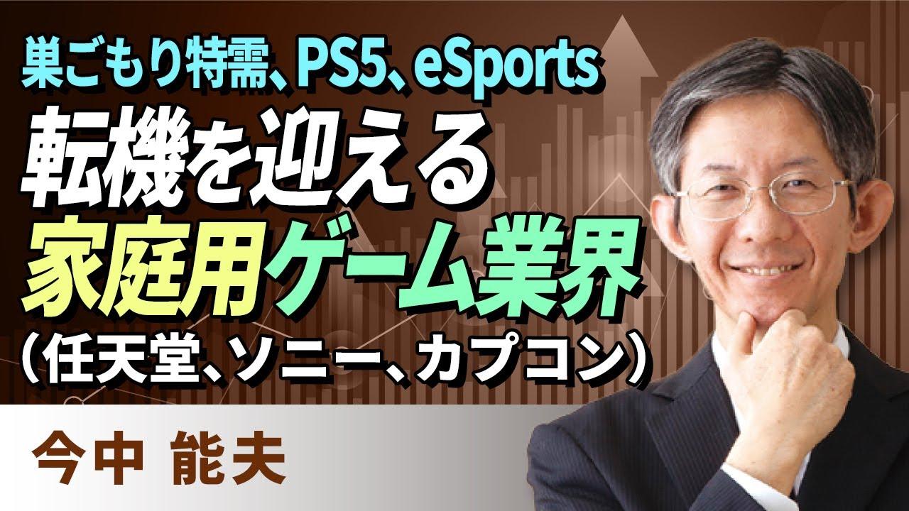 巣ごもり特需、PS5、eSports、転機を迎える家庭用ゲーム業界(任天堂、ソニー、カプコン)(今中 能夫)