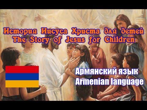 История Иисуса Христа для детей. Армянский язык.