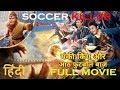 Soccer killer hindi dubbed full movie hd new premier 8 फ टब ल ब ज mp3