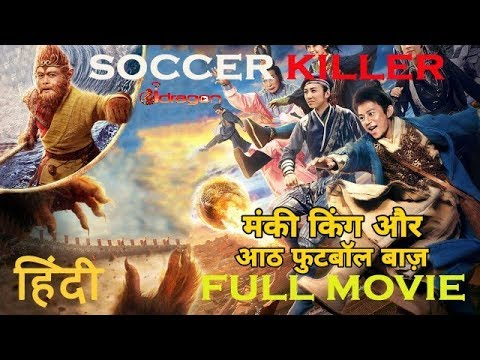 Soccer Killer Hindi Dubbed Full Movie HD - NEW PREMIER 8 फुटबॉल बाज thumbnail