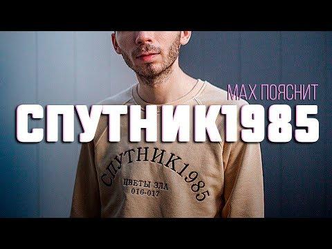 МAX ПОЯСНИТ | СПУТНИК 1985