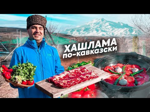 ХАШЛАМА в КАЗАНЕ или МЯСО с ОВОЩАМИ (ENG SUB)