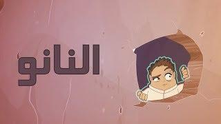 """"""" دانية """" - الموسم الثاني - الحلقة الحادية عشر : النانو"""