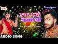 NEW SONG Umar Eke Kachcha Ba Shubham Mishra Chhua Jani Raja Mor Tikora Bhojpuri Song 2018
