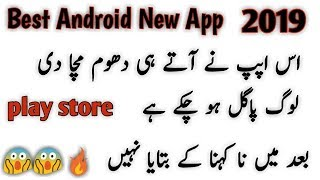 New 2019 Very Useful Android App For Smartphone User || Best Unique Mobile App