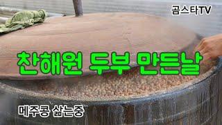 찬해원 한국인의밥상 가…