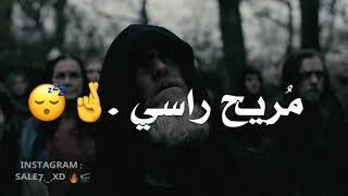 مهرجان معدوم احساسي حابب الوحدة مريح راسي 🤕🥀🤙|| عصام صاصا
