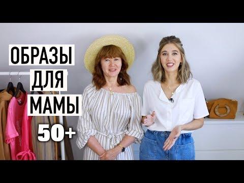ПОДБИРАЕМ ОБРАЗЫ ДЛЯ МАМЫ | ГАРДЕРОБ 50+
