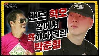 (ENG SUB) 와썹맨 최초 게스트 밴드 혁오, 혁오 1도 모르는 냉동인간 쭌형 몰카함!! | 와썹맨 ep.17 | god 박준형X밴드 혁오