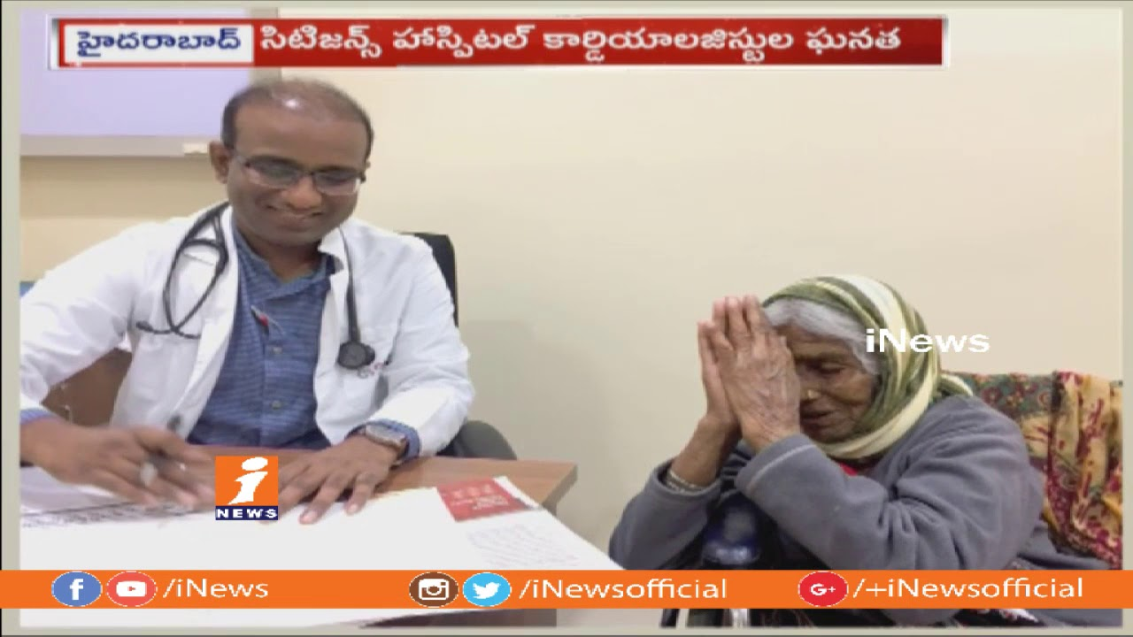 Citizens Hospital Cardiologists Performs Critical Surgery For 106 Old Women | Hyderabad | iNews #cardiology