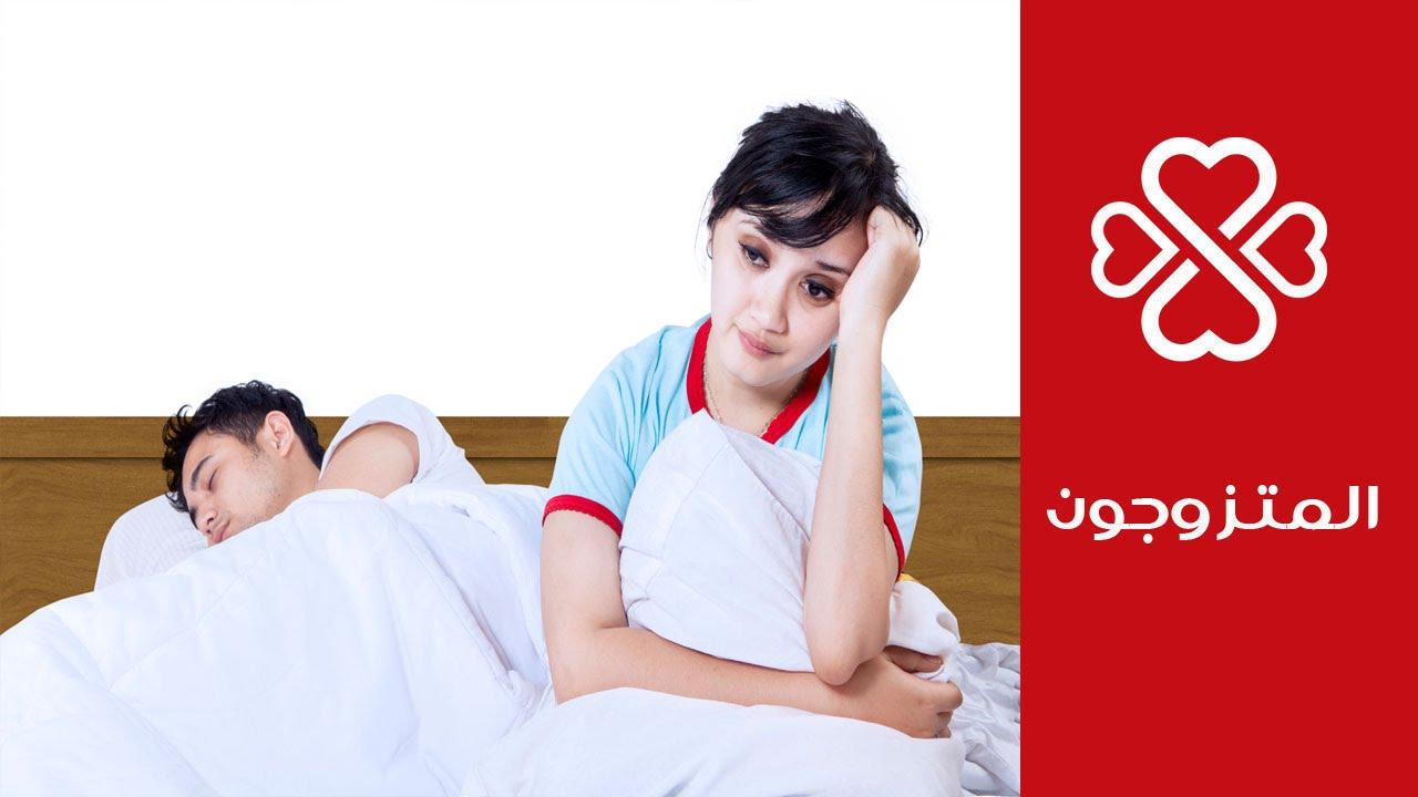 0cd172cb2  أسباب البرود الجنسي عند الزوج ونصائح للتعامل معه | كيف تتعاملين مع الزوج  البارد جنسيا | المتزوجون - YouTube