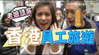 食尚玩家【香港】員工旅遊自肥專案第一彈!莎莎、浩角翔起全來啦(完整版)